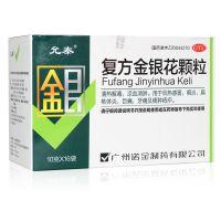 ,允泰 复方金银花颗粒,10克*16袋,适用于风热感冒,咽炎,扁桃体炎