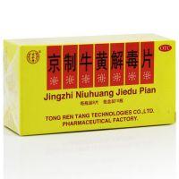 同仁堂,京制牛黄解毒片,8片*10瓶/盒,用于清热解毒,散风止痛