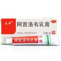 ,阿昔洛韦乳膏,20克/支,【拍下发2支】用于治疗单纯疱疹或带状疱疹感染