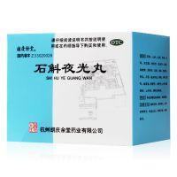 胡庆余堂,石斛夜光丸,10袋/盒 ,【5盒110元,22元/盒】适用于滋阴补肾,清肝明目