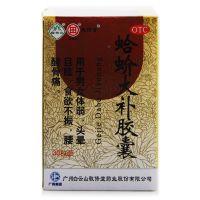 ,蛤蚧大补胶囊 ,0.5g*30粒/盒,用于男女体弱,头晕目眩,食欲不振,腰酸骨痛