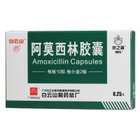 ,抗之霸  阿莫西林胶囊,0.25g*20粒,适用于上呼吸道感染,泌尿生殖道感染等