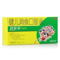,好娃娃健儿消食口服液,10ml*10支/盒,用于纳呆食少,院胀腹满,手足心热,自汗乏力,大便不调,厌食