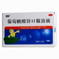 ,999  葡萄糖酸锌口服溶液 ,10毫升*18支 ,用于治疗因缺锌引起的营养不良等