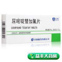 ,齐鲁 尿嘧啶替加氟片,0.112克:50毫克*20片,