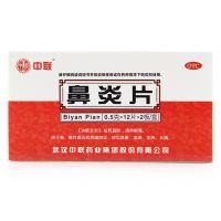,鼻炎片,0.5g*24片/盒,用于急,慢性鼻炎风热蕴肺证,症见鼻塞,流涕