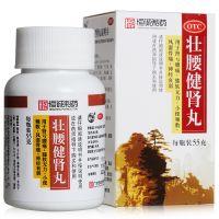 ,恒诚制药 壮腰健肾丸,55g,用于肾亏腰痛 膝软无力 小便频数 风湿骨痛 神经衰弱