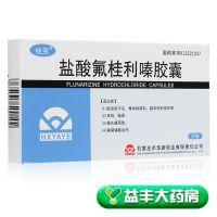 ,桂克 盐酸氟桂利嗪胶囊,5mg*40s/盒,