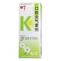 ,口腔炎气雾剂,10毫升,用于治疗口腔炎,口腔溃疡,咽喉炎等