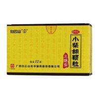 白云山,小柴胡颗粒(无糖型), 4g*12袋/盒,用于寒热往来,胸胁苦满,心烦喜吐,口苦咽干