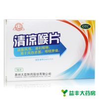 ,惠 清凉喉片,16片,用于风热感冒 咽喉肿痛