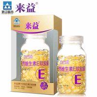 来益牌,天然维生素E软胶囊,,【1瓶包邮】抗氧化、祛黄褐斑