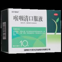 ,时代阳光 喉咽清口服液, 10毫升*10支,清热解毒 利咽止痛