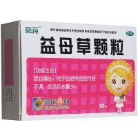 ,葵花 益母草颗粒,15g*10袋/盒,活血调经。用于血瘀所致的月经不调,症见经水量少。