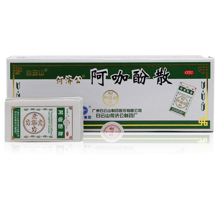 白云山,何济公阿咖酚散 ,100包/盒,用于缓解感冒引起的发热,头痛