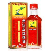 ,斧标正红花油,35ml*1瓶/盒,适用于温经散寒,活血止痛,对风湿骨痛疗效甚佳