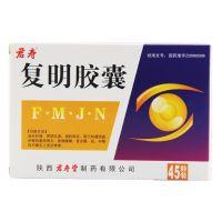 ,复明胶囊,0.3g*45粒,用于青光眼,初,中期白内障及肝肾虚引起的羞明畏光,视物模糊等病