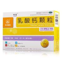 ,利宝乳酸钙颗粒,0.5g*12袋/盒,【搭配使用效果更佳】用于预防和治疗钙缺乏症,如骨质疏松等