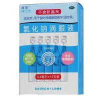 博士伦,氯化钠滴眼液,0.4毫升*15支,【不含防腐剂】用于暂时性缓解眼部干涩症状。
