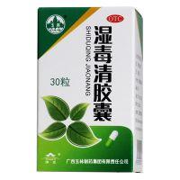 ,湿毒清胶囊,0.5g*30粒/盒,有助于养血润燥,化湿解毒,祛风止痒