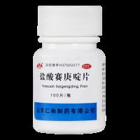 ,银仕康 盐酸赛庚啶片,2毫克*100片,用于过敏性疾病,如荨麻疹、丘疹性荨麻疹、湿疹、皮肤瘙痒。