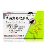 ,清热解毒软胶囊,0.8g×9粒×2板,主要用于清热解毒