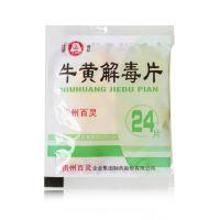 百灵,牛黄解毒片,24片,用于火热内盛,咽喉肿痛,牙龈肿痛等