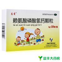 ,为爱 赖氨酸磷酸氢钙颗粒, 5克*10袋 ,用于促进幼儿正常生长发育 以及儿童及孕妇补充钙质