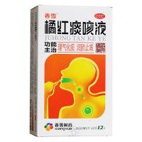 香雪制药,橘红痰咳液,10ml*12支/盒,能理气化痰,润肺止咳,用于痰浊阻肺所致的咳嗽