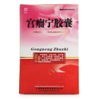 ,宫瘤宁胶囊 ,0.45g*24粒/盒,用于子宫肌瘤,气滞血瘀