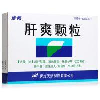 步长,肝爽颗粒,3g*9袋,用于急、慢性肝炎、肝硬化