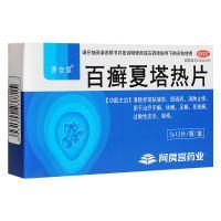 ,养安堂 百癣夏塔热片, 0.31克*36片,用于治疗手癣,体癣,足癣,花斑癣,过敏性皮炎,痤疮