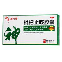 神奇,枇杷止咳胶囊, 0.25g*36粒/盒,用于咳嗽及支气管炎咳嗽
