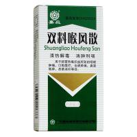 ,双料喉风散,2.2g*1瓶/盒,【2盒23元,包邮】适用于清热解毒,消肿利咽