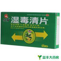 ,仁和 湿毒清片 (仁和) 0.5克*24片,0.5克*24片,养血润燥 化湿解毒 祛风止痒