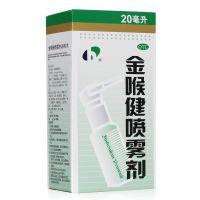 ,宏宇 金喉健喷雾剂,20ml,用于风热所致咽痛、咽干、咽喉红肿、牙龈肿痛、口腔溃疡等症。