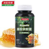 汤臣倍健,蜂胶软胶囊_巴西绿蜂胶,,适用于增强免疫力