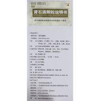 ,广东在田 肾石通颗粒,15克*10袋,