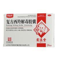 ,宏济堂 复方西羚解毒胶囊,24粒,疏风解表,清热解毒。用于外感风热,发热、头痛,咳嗽音哑,咽喉肿痛。