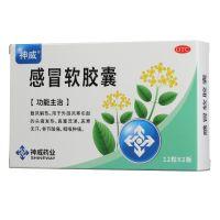 神威,感冒软胶囊,0.425g*24粒/盒,散风解热。用于外感风寒引起的头痛发热,鼻塞流涕,恶寒无汗,骨节酸痛,咽喉肿痛
