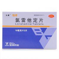,怡邦_氯雷他定片,10mg*12片,用于缓解慢性特发性荨麻疹及常年性过敏性鼻炎有关的症状