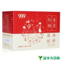 999(三九医药),第2件0元】红糖姜茶固体饮料 ,,【第2件0元 】速溶颗粒 方便吸收 独立包装 携带方便