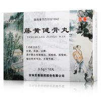 允泰,藤黄健骨丸,3.5克*10丸,用于补肾,活血,止痛