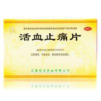 桔王,活血止痛片,0.8克*12片,用于跌打损伤,淤血肿痛