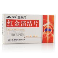 ,红金消结片,0.45g*12片,用于气滞血淤所致乳腺小叶增生,子宫肌瘤,卵巢囊肿