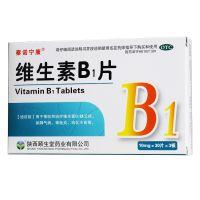 ,泰诺宁康 维生素B1片,10毫克*30片*3板,预防和治疗维生素B1缺乏症。