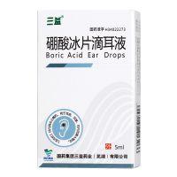 ,硼酸冰片滴耳液 ,5ml,适用于耳内消炎止痛药,耳底,耳塞,耳内流黄水等症