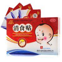 ,消食贴,4.5*4.5厘米*4贴,适用于小儿厌食症的辅助治疗