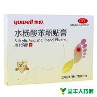 ,鱼跃 水杨酸苯酚贴膏, 8片,用于鸡眼