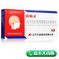,复方吡拉西坦脑蛋白水解物片  ,24片,
